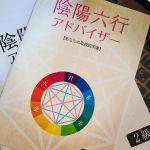 陰陽六行アドバイザー2級講座(10月開催予定のお知らせ)【募集中!】
