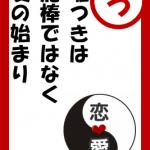 陰陽恋愛かるた☯『う』☯【あなたの恋愛力がアップする!】メッセージ
