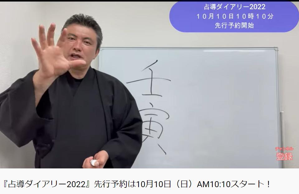 占導ダイアリー2022-3